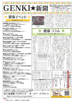 Page 1 新聞 GENKI No.59 平成21年11月30日発刊 山口県健康づくり