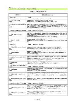 (別添)カリキュラム表(講義と演習)(PDF)
