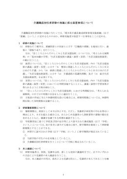介護職員初任者研修の実施に係る留意事項について(PDF:266KB)