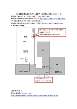 (ご参照ください) 岡山大学津島キャンパスマップ: http://www.okayama