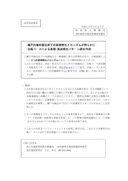 瀬戸内海四国沿岸での高潮発生メカニズムが明らかに 台風コ−スによる
