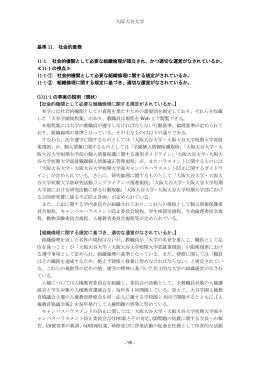 大阪大谷大学 - 90 - 基準 11. 社会的責務 11