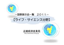 ライフサイエンス分野 - 近畿経済産業局