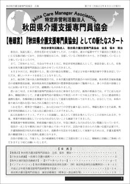 PDF - ACMA 秋田県介護支援専門員協会