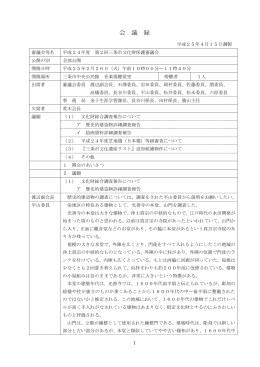 平成24年度第2回文化財保護審議会会議録