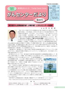 第22号 - 栃木県立がんセンター