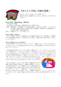 『赤ちゃん学校』受講生募集!