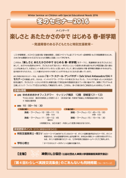 開催要項(PDF)のダウンロードは、こちらから