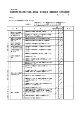 給食施設栄養管理点検票(介護老人保健施設・老人福祉施設・児童福祉