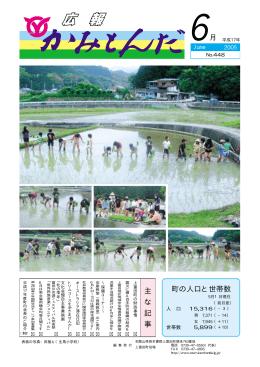 6月号 - 上富田町