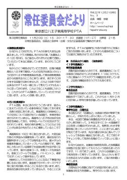東京都立八王子東高等学校 PTA - 八王子東高等学校PTA ホームページ