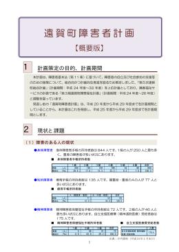 遠賀町障害者計画概要版