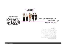 媒体企画書 - 訪日外国人向けフリーマガジン「GOOD LUCK TRIP」