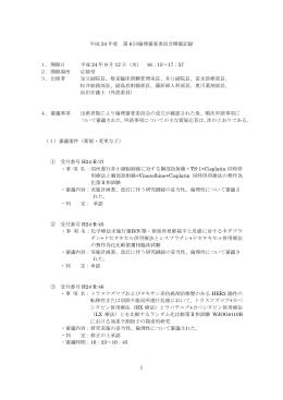 平成24年9月第6回倫理審査委員会