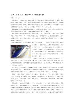 2011.07米国コロラド州狭軌のSLを訪ねて(PDF版)
