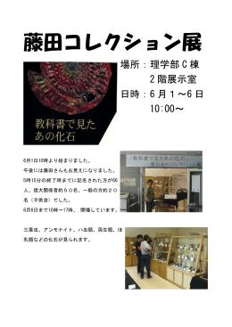 2.藤田コレクション展
