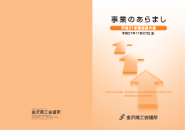 事業のあらまし - 金沢商工会議所