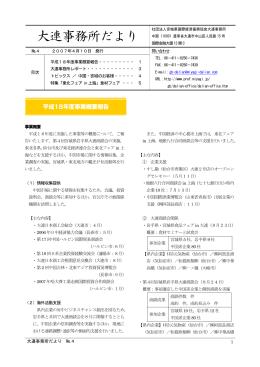 中 国 経 済 月 報
