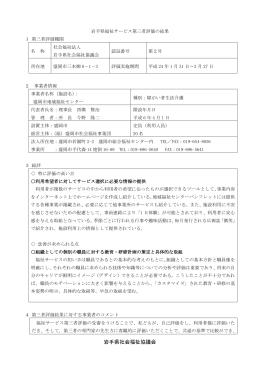 岩手県社会福祉協議会