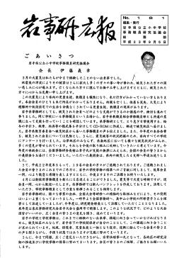 ダウンロード - 一関地方小中学校事務職員研究会 書庫