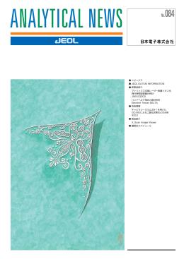 No.084 - 日本電子株式会社