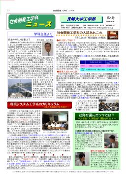 2006年度版 - 社会環境デザイン工学コース|長崎大学工学部工学科