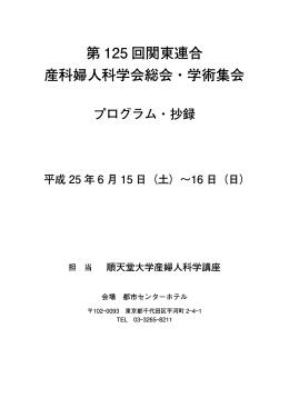 第 125 回関東連合 産科婦人科学会総会・学術集会 プログラム・抄録