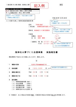 阪神北  夢づくり応援事業 記入例(PDF:70KB)