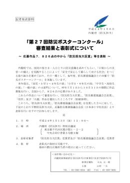 「第27回防災ポスターコンクール」 審査結果と表彰式について