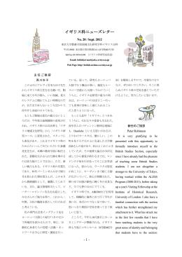 第20号(2012年9月) - 東京大学教養学部 イギリス科研究室