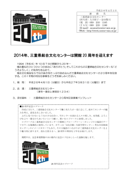 2014年、三重県総合文化センターは開館 20 周年を迎えます