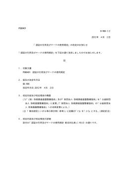 認証の引用及びマークの使用規定 - 公益財団法人防衛基盤整備協会