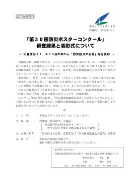 「第30回防災ポスターコンクール」 審査結果と表彰式について