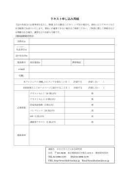 テキスト申し込み用紙