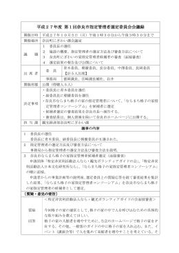 平成27年度 第1回奈良市指定管理者選定委員会会議録