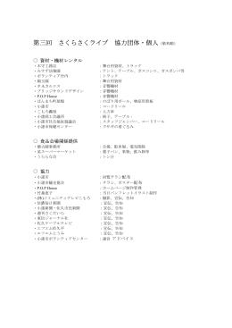 協力団体・個人リスト