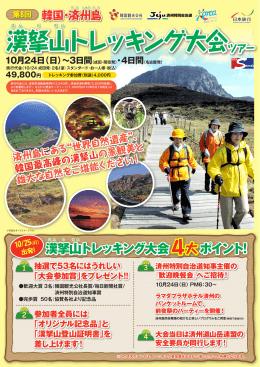 漢拏山トレッキング大会