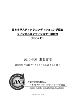 2010 年度 募集要項 - 日本ホリスティックコンディショニング協会