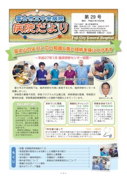 病院だより第29号(平成27年7月20日)(PDF形式 1.8MB)