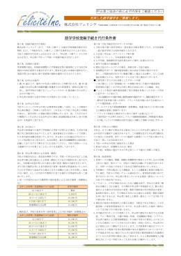 語学学校登録手続き代行条件書