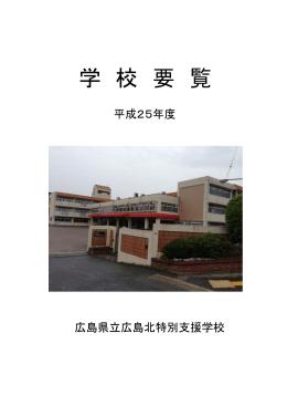 学 校 要 覧 - 広島県立広島北特別支援学校