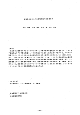高知県における人工乳哺育児の垂直感染率 〝高知県では昭和62年7月