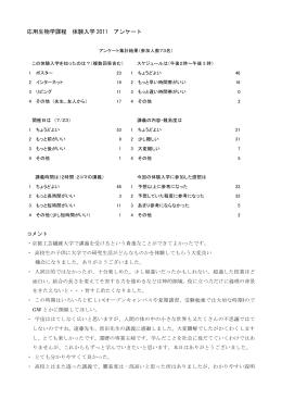 応用生物学課程 体験入学 2011 アンケート