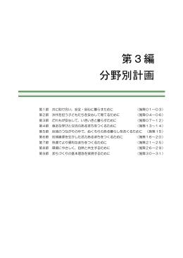 第3編 分野別計画 分野別計画における施策の見方(563KB
