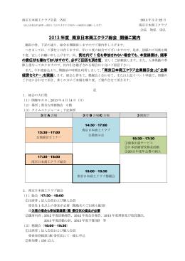 2013 年度 南京日本商工クラブ総会 開催ご案内