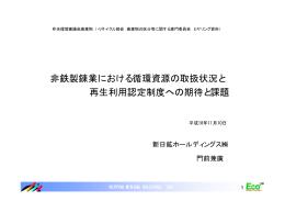 非鉄製錬業における循環資源の取扱状況と 再生利用認定制度