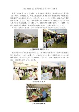 「第28回ふるさと多古町あじさい祭り」に参加 平成24