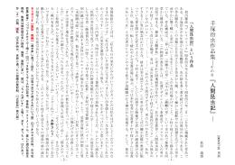手塚治虫の作品―その8『人間昆虫記』