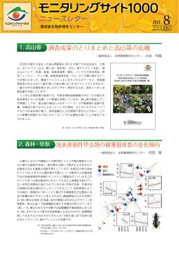 ニュースレター no.8 (発行:2014年9月)