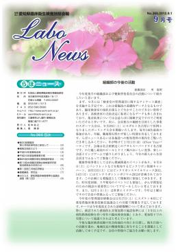 ら ぼ ニュース - 公益社団法人 愛知県臨床検査技師会